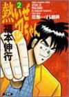 熱いぜ辺ちゃん 2 (近代麻雀コミックス)