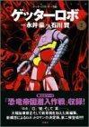 ゲッターロボサーガ 2 ゲッターロボ 2 (アクションコミックス ゲッターロボ・サーガ 2)