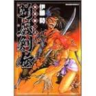 斬魔剣伝―完全版 (上) (ドラゴンコミックス)