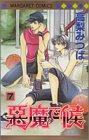 悪魔で候 (7) (マーガレットコミックス (3409))