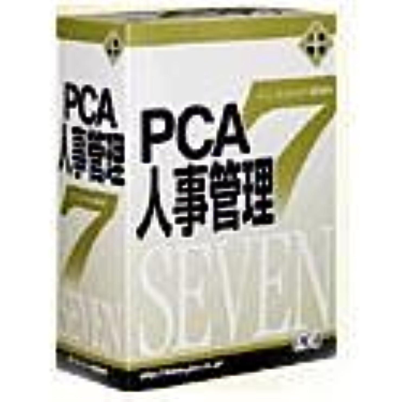 に変わるドナー仲間、同僚PCA人事管理 7