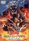ゴジラ モスラ キングギドラ大怪獣総攻撃 [DVD]