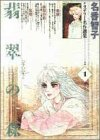 名香智子ミステリー名作選集 (第1巻) (Jour comics)
