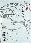 伝染(うつ)るんです。 / 吉田 戦車 のシリーズ情報を見る