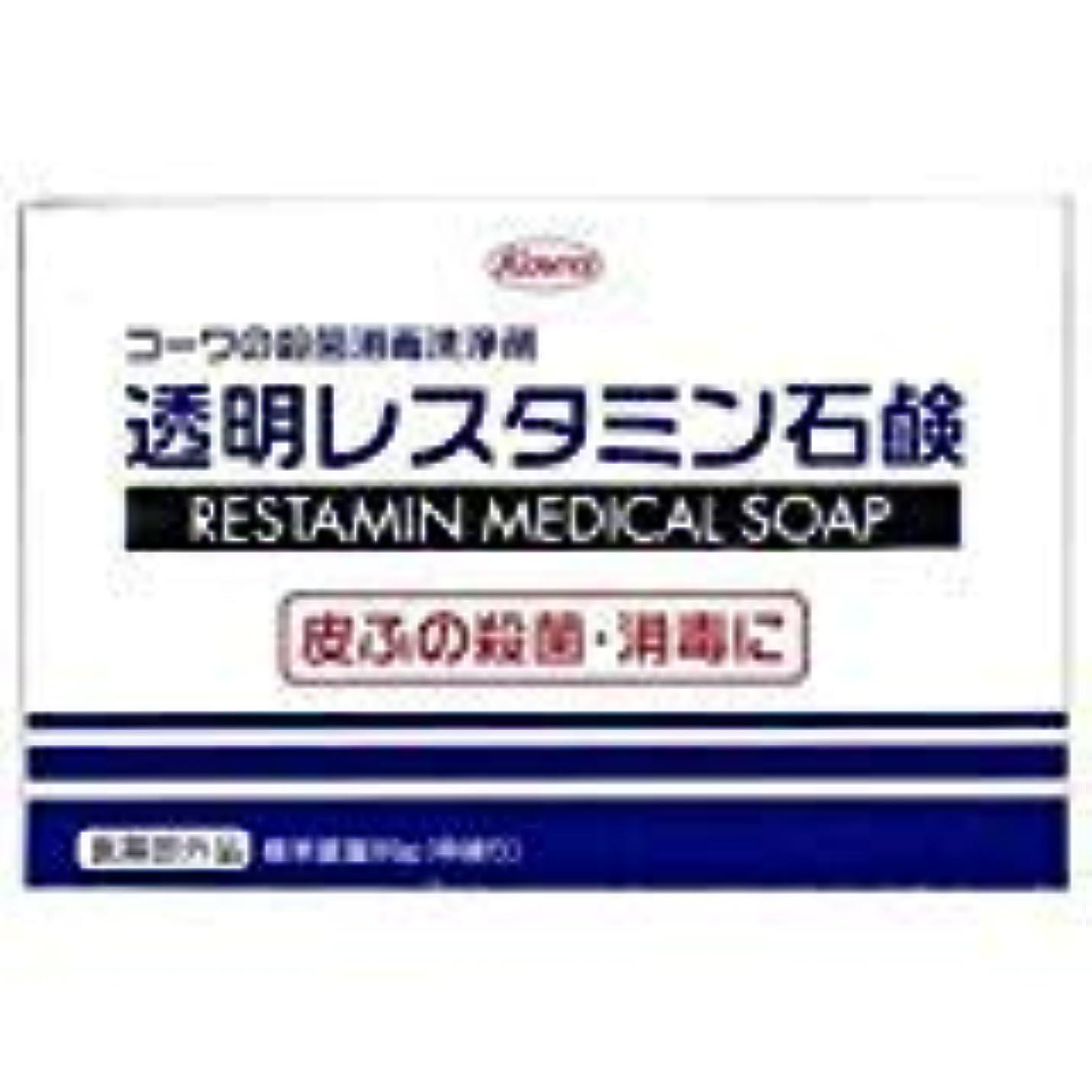 【興和】コーワの殺菌消毒洗浄剤「透明レスタミン石鹸」80g(医薬部外品) ×20個セット