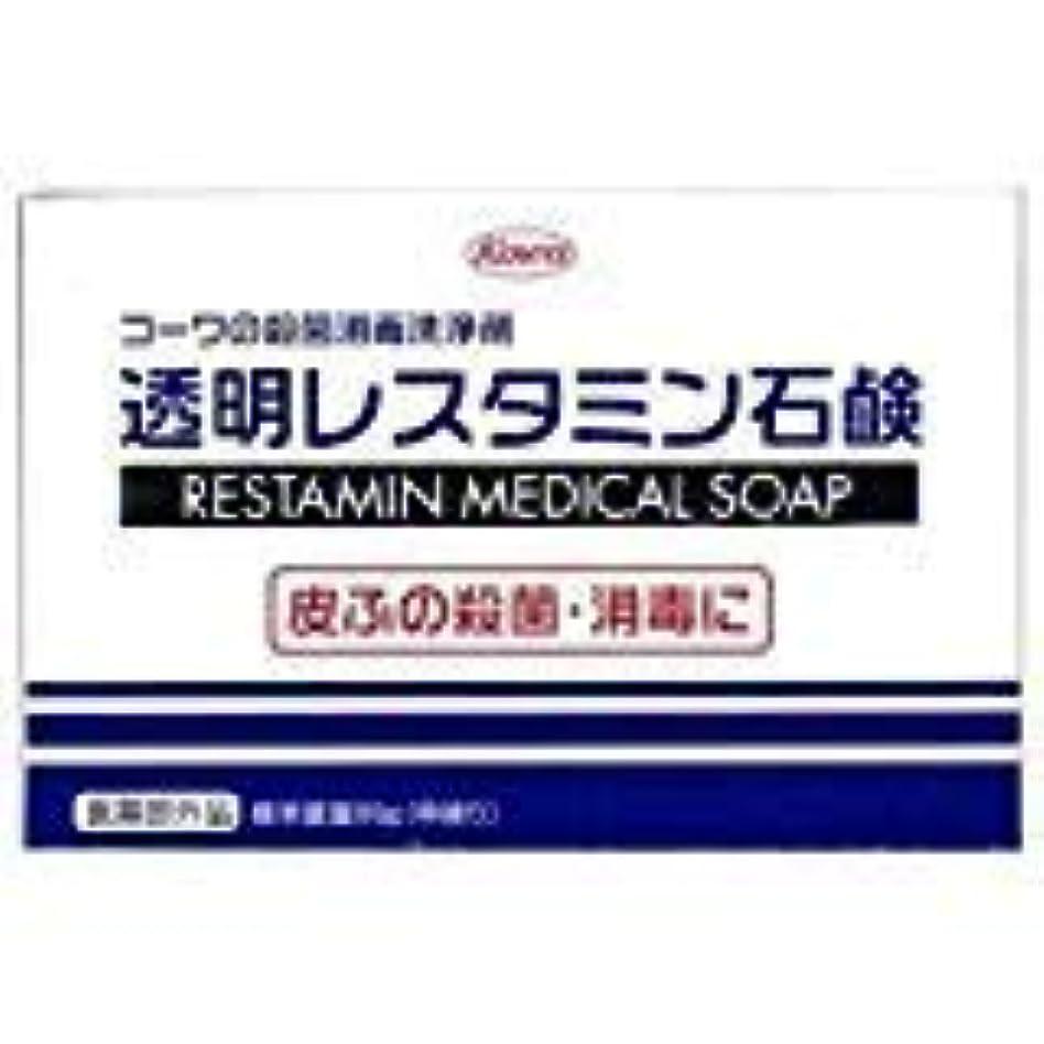 全体にシャワー以前は【興和】コーワの殺菌消毒洗浄剤「透明レスタミン石鹸」80g(医薬部外品) ×20個セット