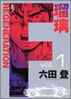 F regeneration瑠璃 1 (ヤングジャンプコミックス)