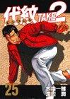 代紋TAKE2(25) (ヤンマガKCスペシャル)の詳細を見る
