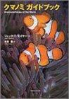 クマノミガイドブック 画像