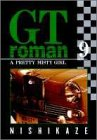 GTロマン 9 (ヤングジャンプコミックス)