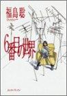 6番目の世界 / 福島 聡 のシリーズ情報を見る
