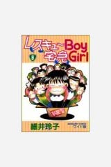 レスキューboy宅急girl 8 (マーガレットコミックスワイド版) コミック