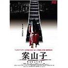 案山子〜KAKASHI〜 [DVD]