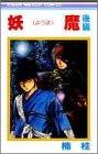 妖魔 (後編) (りぼんマスコットコミックス (378))