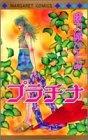 プラチナ (マーガレットコミックス)