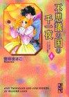 不思議の国の千一夜―ヘンデク★アトラタン物語 (4) (講談社漫画文庫)