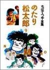 のたり松太郎 (9) (ちばてつや全集)