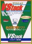 VStock Ver.1.0 アカデミック版