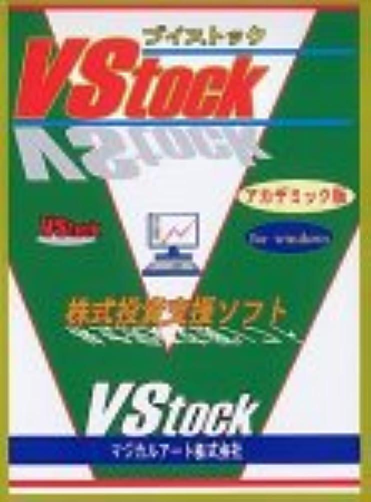 食品民族主義ビジターVStock Ver.1.0 アカデミック版