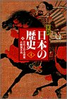 立ち上がる民衆と戦国大名 (まんが日本の歴史)