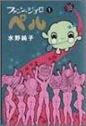 ファンシージゴロ ペル / 水野 純子 のシリーズ情報を見る