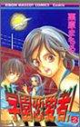 学園恋愛者! 2 (りぼんマスコットコミックス クッキー)