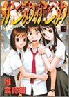 かごめかごめ 3 (ヤングジャンプコミックス)