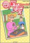 スーパー主婦月美さんSpecial (バンブー・コミックス)