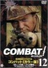 COMBAT!〈カラー版〉12 [DVD]