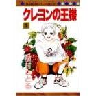 クレヨンの王様 (1) (マーガレットコミックス (2066))
