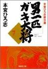 男一匹ガキ大将―本宮ひろ志傑作選 (7) (集英社文庫―コミック版)