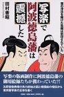 写楽で阿波徳島藩は震撼した―藩の浮沈を賭けた危機は封印されていた