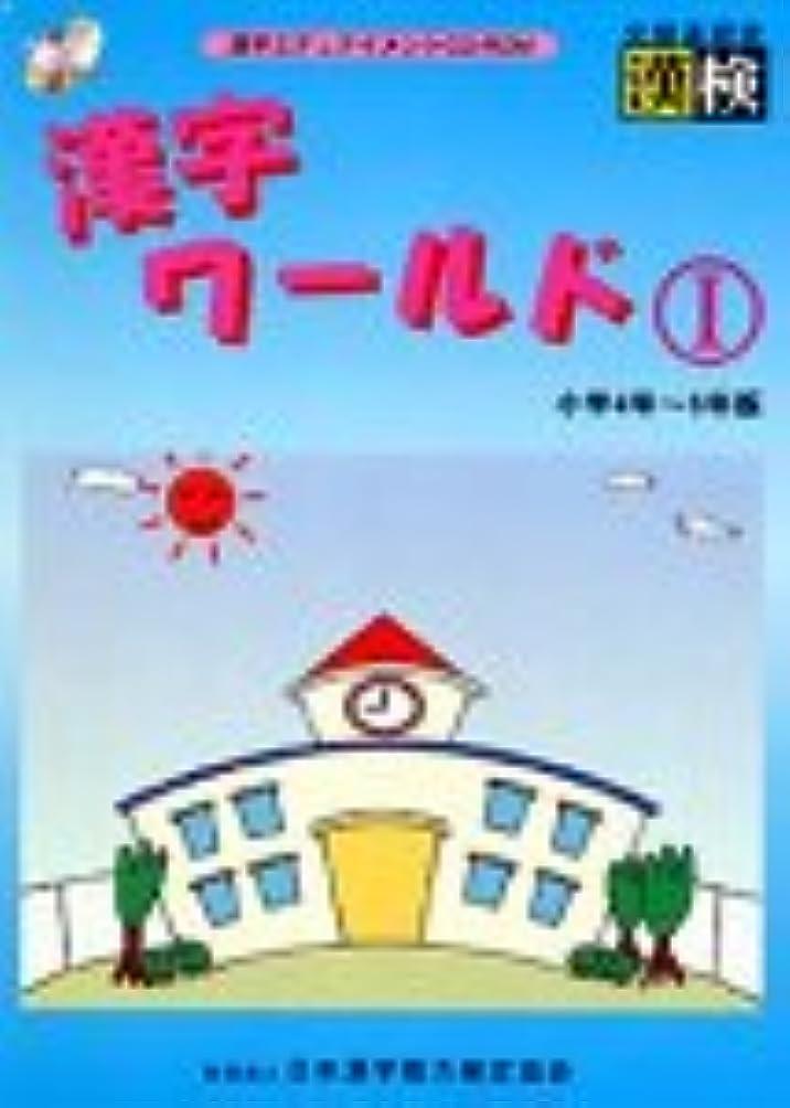 クリップ蝶アンティーク影漢字ワールド 1 小学4年~6年版