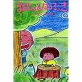 まあじゃんほうろうき (1) (バンブーコミックス)