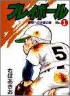 プレイボール 第1巻 野球への決意の巻