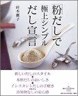 「粉だし」で極上シンプルだし宣言 (講談社のお料理BOOK)