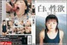 白い性欲 笠木忍DVD
