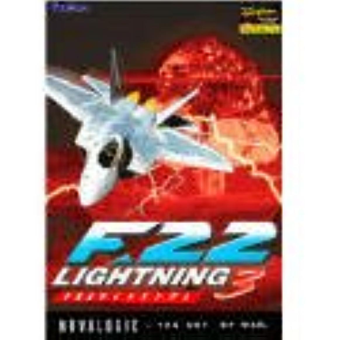 枯渇するショッピングセンター固有のF-22 ライトニング 3 スーパープライスエディション