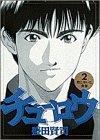 チューロウ 2 君と歩いた青春 (ビッグコミックス)