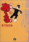 究極超人あ~る文庫版 全5巻 (ゆうきまさみ)