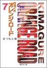 きまぐれオレンジ★ロード (7) (集英社文庫―コミック版)
