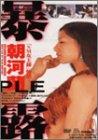 暴露 [DVD]