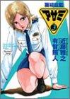 警視総監アサミ 3 (ヤングジャンプコミックス)の詳細を見る