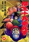 柳生十兵衛死す 2 (ヤングジャンプコミックス)