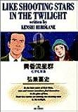 黄昏流星群: 七夕七年会 (8) (ビッグコミックス)