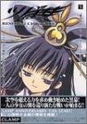 ツバサ 豪華版5―Reservoir chronicle (5)    Shonen magazine comics