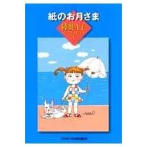 陸奥A子コレクション3 紙のお月さま (コミックス)