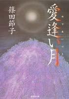愛逢い月 (集英社文庫)