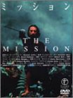 ミッション [DVD]
