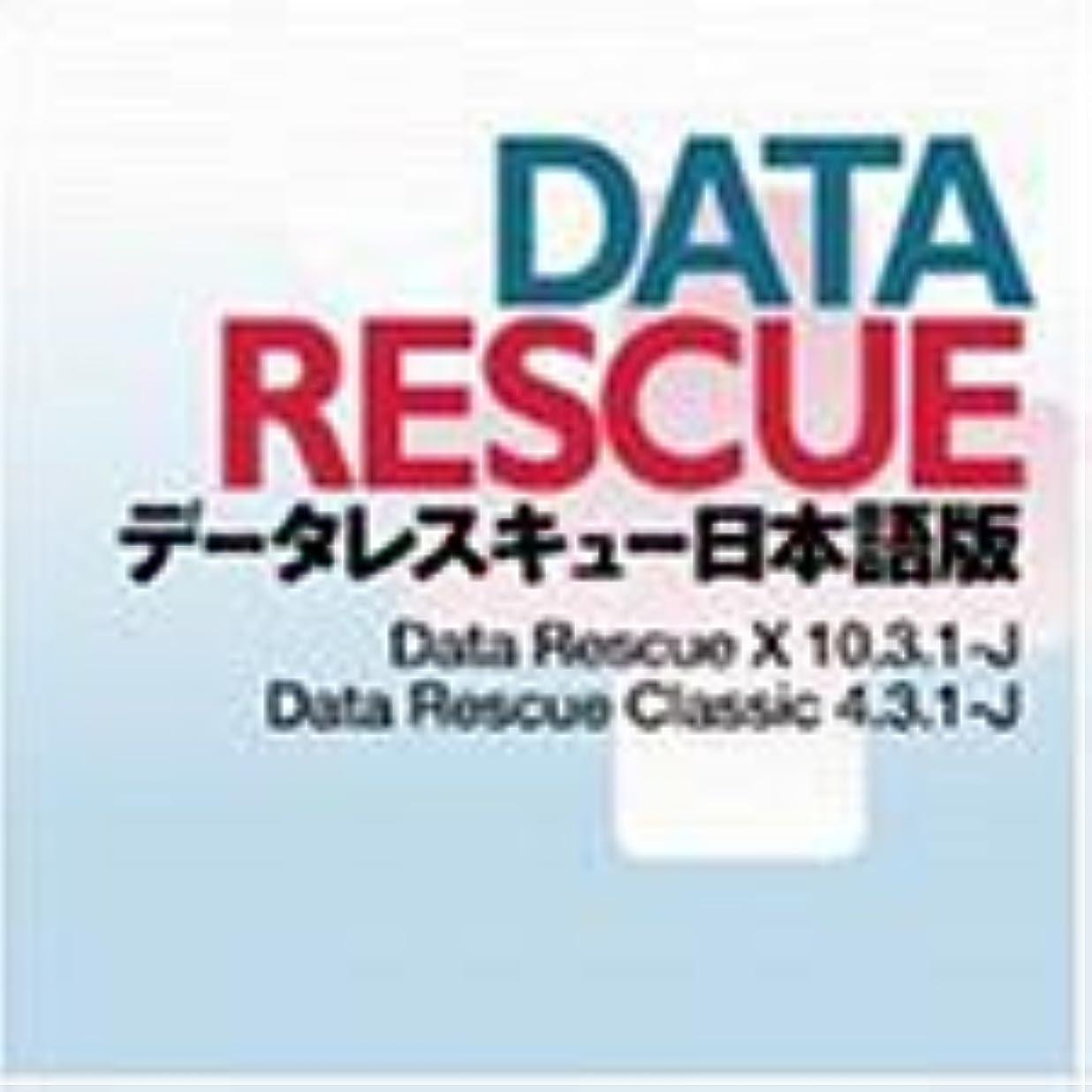 発見するチップ不十分なData Rescue (v.103.1 & 4.3.1) 日本語版